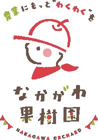 株式会社中川果樹園