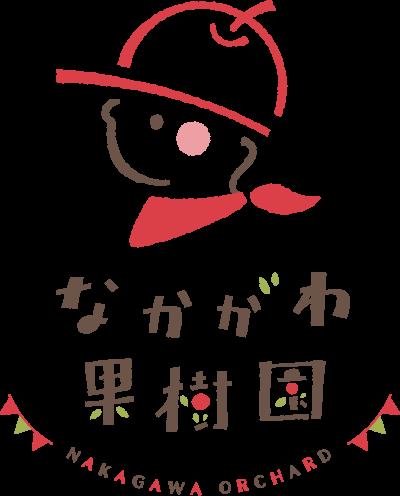 中川果樹園